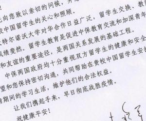 Посланикът на Китай изпрати благодарствено писмо на ректора на ВТУ