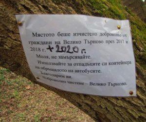 "Доброволци почистиха брега на Янтра в района на фабрика ""Мавриков"""