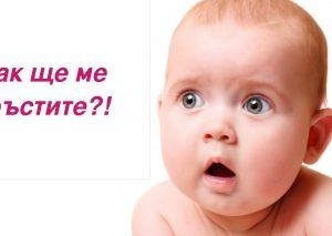 Рая и Калоян са най-предпочитаните имена за новородени през годината в Горна Оряховица