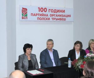 Лидерът на БСП Корнелия Нинова уважи вековния юбилей на партията в Полски Тръмбеш