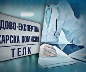 """След като """"Борба"""" писа: Канят на ТЕЛК комисия инвалид, който от 9 месеца не е получавал помощи от държавата"""