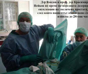 Търновският уролог д-р Ненчо Кондов оперира безкръвно посредством зелен лазер