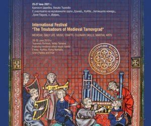 """Международният фестивал """"Средновековен Търновград"""" представя музиката на трубадурите"""